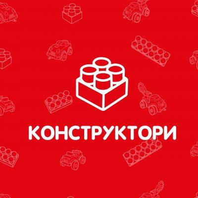 КОНСТРУКТОРИ